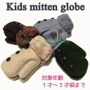 キッズ 手袋 ミトン グローブ ニット手袋 ひも付き メール便送料無料 子供服 かわいい ふわもこ