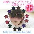 花形ミニヘアクリップ12個セットメール便送料無料バンスバンスクリップ前髪フラワー髪飾り髪留めキッズヘアアクセ