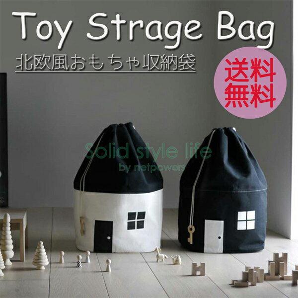 おもちゃ 収納袋 北欧風 メール便送料無料 お片付け 家型 収納ケース かたずけ 収納バッグ 巾着 大容量