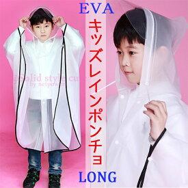 キッズ レインポンチョ ロング丈 半透明 2サイズ   ランドセル 対応 カッパ ポンチョ 雨具 レインケープ 子供用 女の子 男の子 男女兼用 かわいい 透明