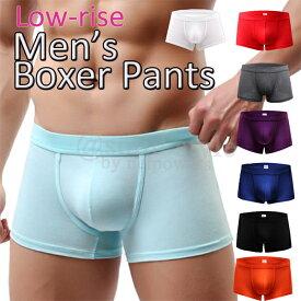 ボクサーパンツ メンズ ジュニア ローライズ   ボクサートランクス 全8色 ボクサーブリーフ インナーパンツ 大人 男性 下着 機能性 吸汗 立体成型 無地