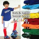 キッズ ジュニア サッカーソックス 全8色 子供 ソックス 靴下 ストッキング ライン入り 男の子 女の子 フットサル