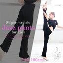 ダンスパンツ ジャズパンツ 黒 キッズ 子供 ダンス 110 120 130 140 150 160 170 cm ジュニア 男の子 女の子 美脚パンツ ダンス衣装 バレエ