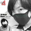 キッズマスク 黒 三枚セット   子供マスク 黒マスク ファッションマスク 立体 K-POP 韓流 おしゃれマスク 男女兼用 …