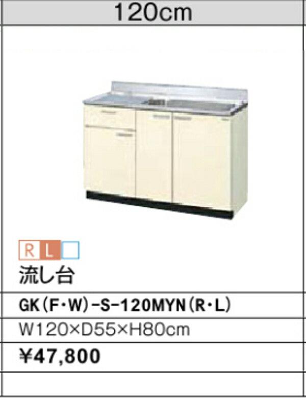 LIXIL SUNWAVE GKシリーズ キッチン 間口1200mm 奥行550mm 高さ800mm 流し台 GK(F/W)-S-120MYN(R/L) リクシル サンウェーブ