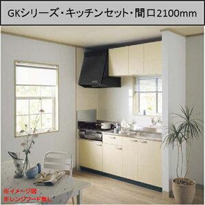 LIXIL SUNWAVE GKシリーズ セットプラン 間口2100mm (流し台 コンロ台 吊戸 バックガード サイドガード) S-150MYN K-60K A-150 BGH-600 SG-512X160 キッチンセットプラン リクシル サンウェーブ