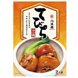 沖縄六角堂/伝統の味シリーズ/てびち 450g(2人前から3人前)