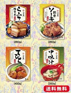 沖縄六角堂/伝統の味シリーズ4点セット/らふてぃ(豚角煮)・軟骨ソーキ・てびち・中味汁/ おきなわ 郷土料理 ギフト お土産 人気 定番 おかず