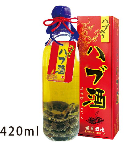 沖縄伝統の酒「ハブ入ハブ酒」40度/420ml