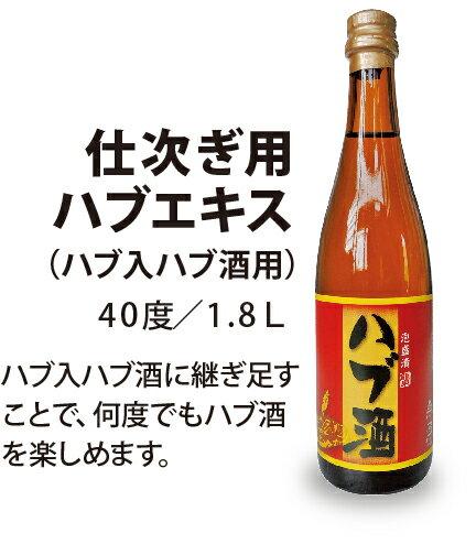 ハブ酒を長く楽しむ「仕次ぎ用ハブ酒」40度/1800ml