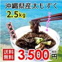 沖縄県産 太もずく2.5kg 【送料無料】【smtb-MS】