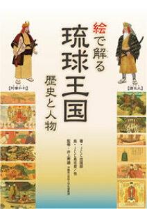 絵で解る琉球王国 - 歴史と人物
