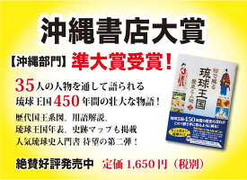 絵で解る琉球王国 歴史と人物 第2巻