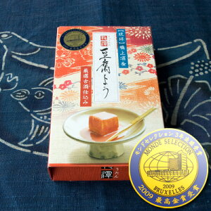 モンドセレクション最高金賞受賞龍潭豆腐よう辛味