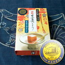 ☆お茶請けにも合う優しい味☆龍潭(リュウタン)豆腐よう「6個入り・マイルド」キビ砂糖の風味を加えました