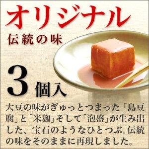 モンドセレクション最高金賞受賞龍潭豆腐ようオリジナル3粒入り