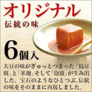 モンドセレクション最高金賞受賞龍潭豆腐ようオリジナル