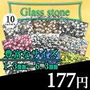 【超高級】 ガラス製 ラインストーン (G17〜G27) スワロフスキーと変わらない驚きの輝き☆