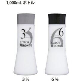 メロス ヘアカラーファンデーション カラープロキサイド 2剤 (3%、6%) ボトル / 1000mL