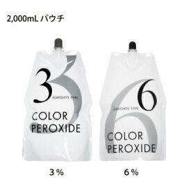 メロス ヘアカラーファンデーション カラープロキサイド 2剤 (3%・6%) パウチ / 2000mL