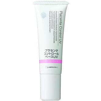 BB laboratories control-based UV natural pink / 30 g