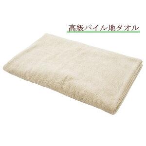 高級パイル地 特大タオルシーツ (ベージュ) / 110×220cm