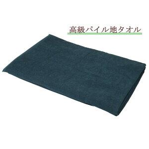 高級パイル地 特大タオルシーツ (ダークグリーン) / 110×220cm