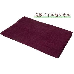 高級パイル地 特大タオルシーツ (ワインレッド) / 110×220cm