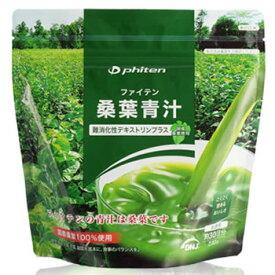 ファイテン 桑葉青汁 難消化性デキストリンプラス お徳用 / 230g