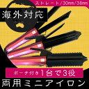 【あす楽】 GMJ KIRA FUWA 3way 両用カール(30mm/38mm)&ストレートアイロン 【 kira fuwa 3way 】