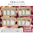 ティートリコ フルーツティー ティート トライアルパック 選べる 5個セット / 10g×5個 (DM便 対応)