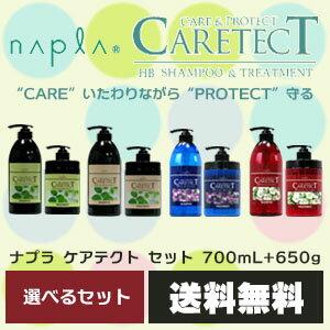 【送料無料】 ナプラ ケアテクト シャンプー & トリートメント ボトルセット /750mL+650g 【期間限定価格】