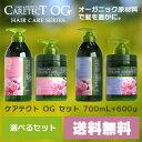 【送料無料】 ナプラ ケアテクト OG ボトルセット シャンプー&トリートメント / 750mL+650g 【期間限定価格】