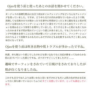 Ojas(オージャス)クレンジングクリーム/200g