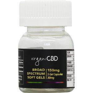 organi オルガニ CBD ソフトカプセル 内容量5粒入 CBD30mg ブロードスペクトラム MCTオイル ココナッツオイル カンナビジオール 人気 おすすめ オーガニック