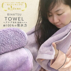 BIHATSU TOWEL 美髪 タオル ヘアケア専用 綿100% 高吸水力 1秒タオル 速乾 時短 厚手 ヘアドライ / 1枚 【あす楽】