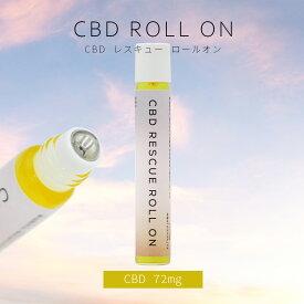 [ 日本製 CBD オイル ] エリクシノール CBD レスキューロールオン ヘンプ CBDオイル 1本 8mL 含有量72mg 国内製造 CBDアイソレート メール便 対応