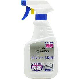【4月20日以降発送予定】強力除菌 LaLaLa Remush リムッシュ 高濃度 アルコール 除菌スプレー / 450mL