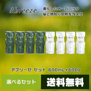 パシフィックプロダクツ アブリーゼ ナチュラルオーガニック シャンプー & ヘアパック セット / 600mLリフィル + 600gリフィル