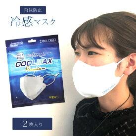 COOLMAX Premium クールマックス プレミアム 非医療用マスク / 2枚入り (メール便 対応)