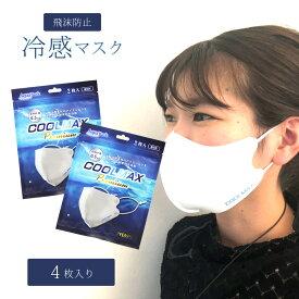 【2袋セット】COOLMAX Premium クールマックス プレミアム 非医療用マスク / 2枚入り×2