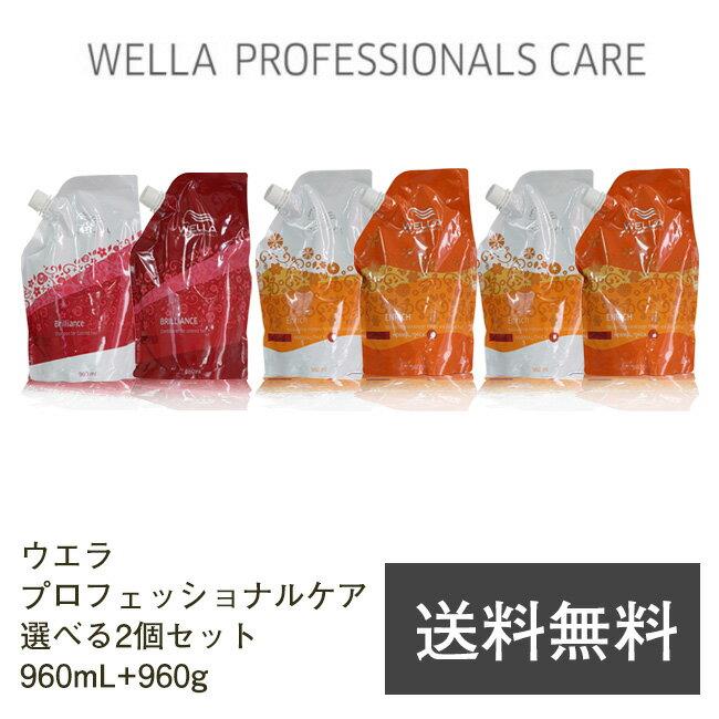 ウエラ プロフェッショナルケア シャンプー&コンディショナー 選べる 詰替え用 セット / 960mL×2個