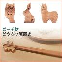 【レターパック可】動物モチーフ箸置きシリーズ:ビーチ材