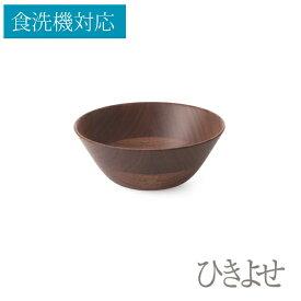 【送料無料】 ひきよせ 2段M 【ボウルM】 ウォールナット:食洗機対応