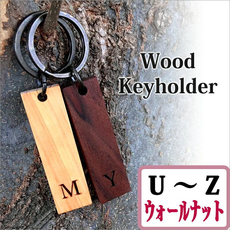 【レターパック可】La Luz (ラ・ルース)ウッドキーホルダー ウォールナット材【U〜Z】★端材 リサイクル エコ