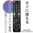 新品 エレコム テレビリモコン パナソニック ビエラ用 設定不要 すぐに使える リモコン ブラック 送料無料