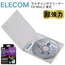 【新品】 エレコム マルチレンズクリーナー 湿式 CD DVD レンズクリーナー ゲーム機 読み込みエラー解消 レベル3 CK-M…