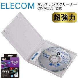 【新品】 エレコム マルチレンズクリーナー 湿式 CD DVD レンズクリーナー ゲーム機 読み込みエラー解消 レベル3 CK-MUL3