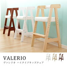 キッズチェアハイタイプ北欧高さ調節可能VALERIOヴァレリオ子供椅子子供チェア子供用イスダイニングチェア