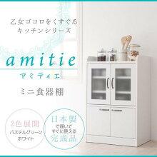 食器棚一人暮らし女の子用2色展開ホワイトグリーンamitieアミティエミニ食器棚キッチン収納収納完成品日本製